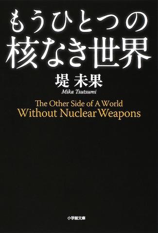 「核なき世界」カバー のコピー(縮小)