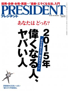 president_20150216gou