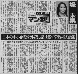 「日本の中小企業を外資に売り渡す菅政権」