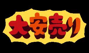 pop_ooyasuuri
