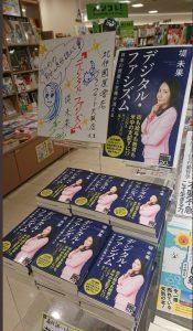 紀伊国屋書店大阪1006